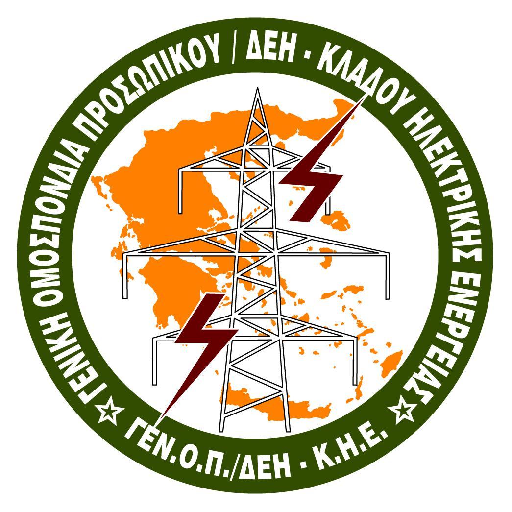 Η θέση της ΓΕΝΟΠ/ΔΕΗ για το σχέδιο του υπουργείου Εργασίας – Δημόσια Διαβούλευση
