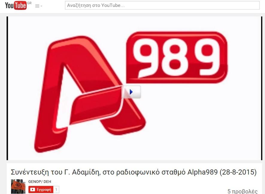 Συνέντευξη του Γ. Αδαμίδη, στο ραδιοφωνικό σταθμό Alpha989 (28-8-2015)