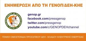 Ενημέρωση απο τη ΓΕΝΟΠ/ΔΕΗ-ΚΗΕ