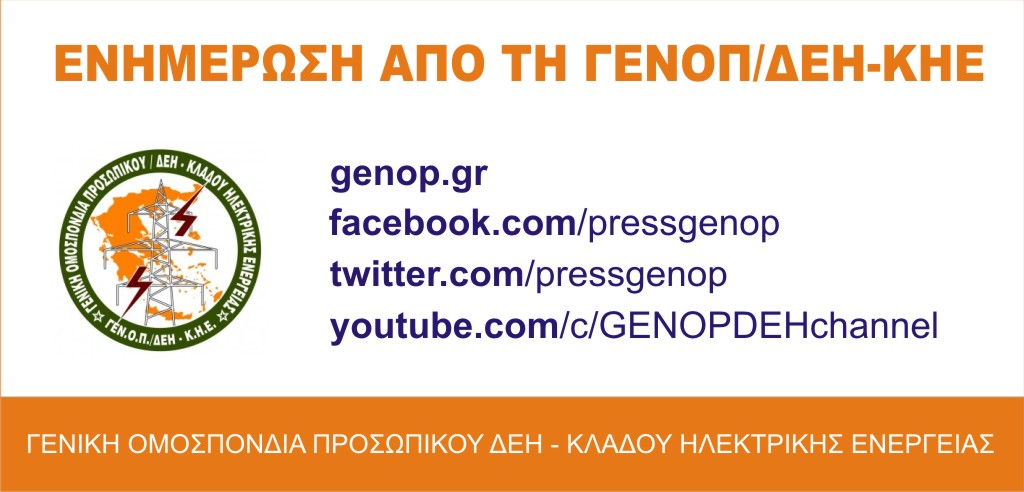 Δήλωση Προέδρου ΓΕΝΟΠ/ΔΕΗ