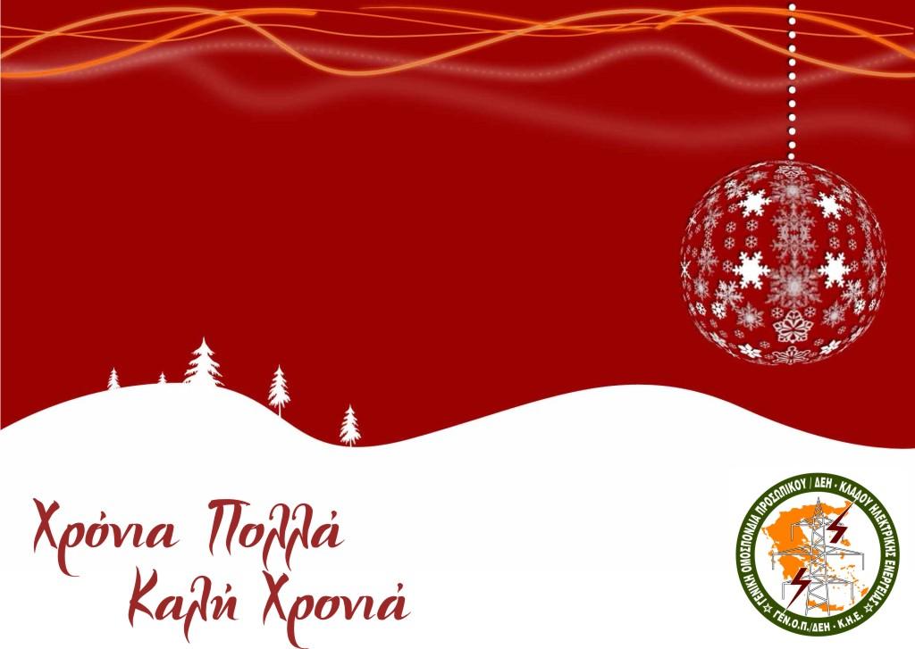 Ευχές για τις γιορτές απο τη ΓΕΝΟΠ/ΔΕΗ-ΚΗΕ