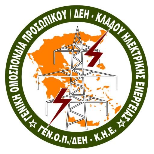 48ωρη ΑΠΕΡΓΙΑ ΓΕΝΟΠ/ΔΕΗ  – Παρασκευή 6 Μαΐου 2016