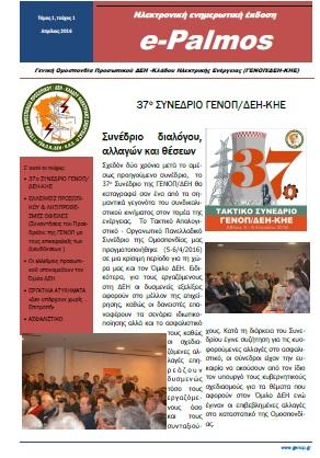 e-palmos, το ψηφιακό περιοδικό της ΓΕΝΟΠ/ΔΕΗ