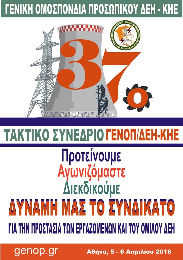 37o Τακτικό Συνέδριο ΓΕΝΟΠ/ΔΕΗ