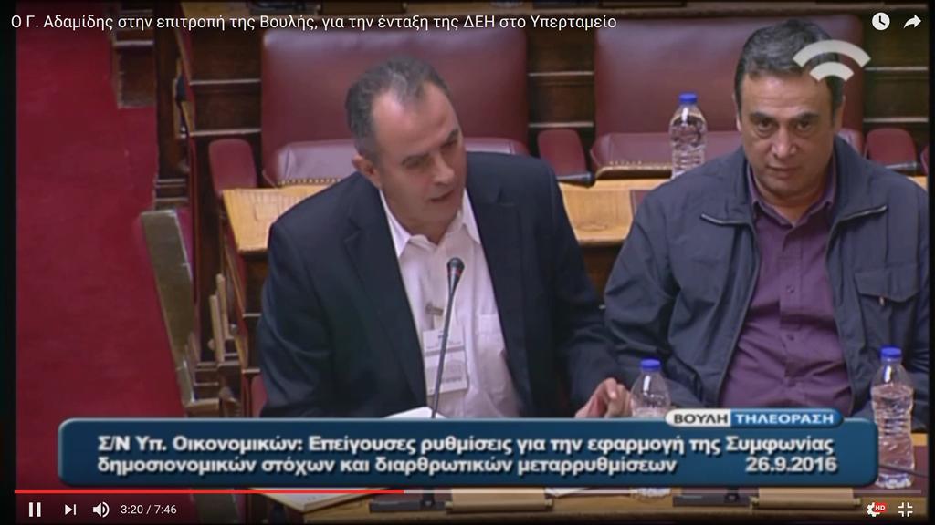 Ο Γ. Αδαμίδης στην επιτροπή της Βουλής, για την ένταξη της ΔΕΗ στο Υπερταμείο