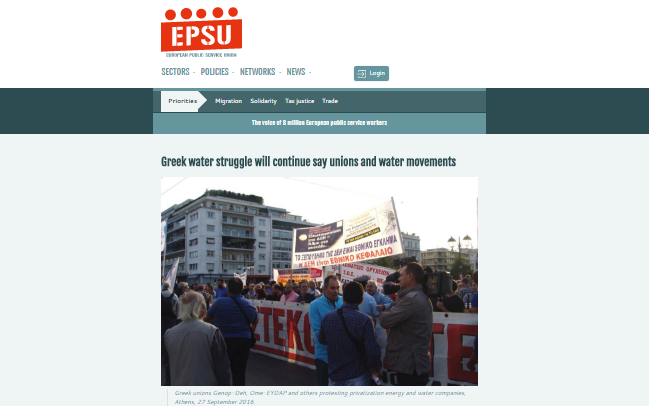 """epsu.org: """" Greek water struggle will continue say unions and water movements"""""""