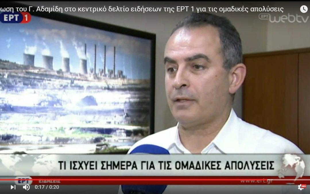 Δήλωση του Γ. Αδαμίδη στο κεντρικό δελτίο ειδήσεων της ΕΡΤ 1 για τις ομαδικές απολύσεις