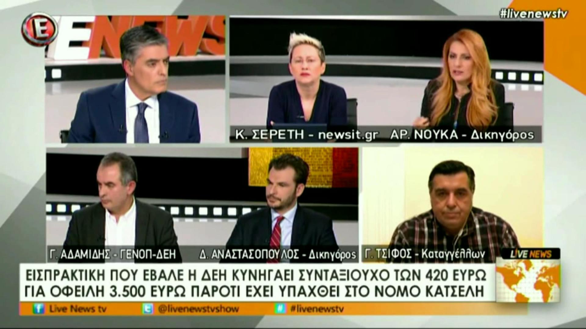 Ο Γ. Αδαμίδης για τις εισπρακτικές και το κοινωνικό πρόσωπο της ΔΕΗ στο livenews με το Ν. Ευαγγελάτο