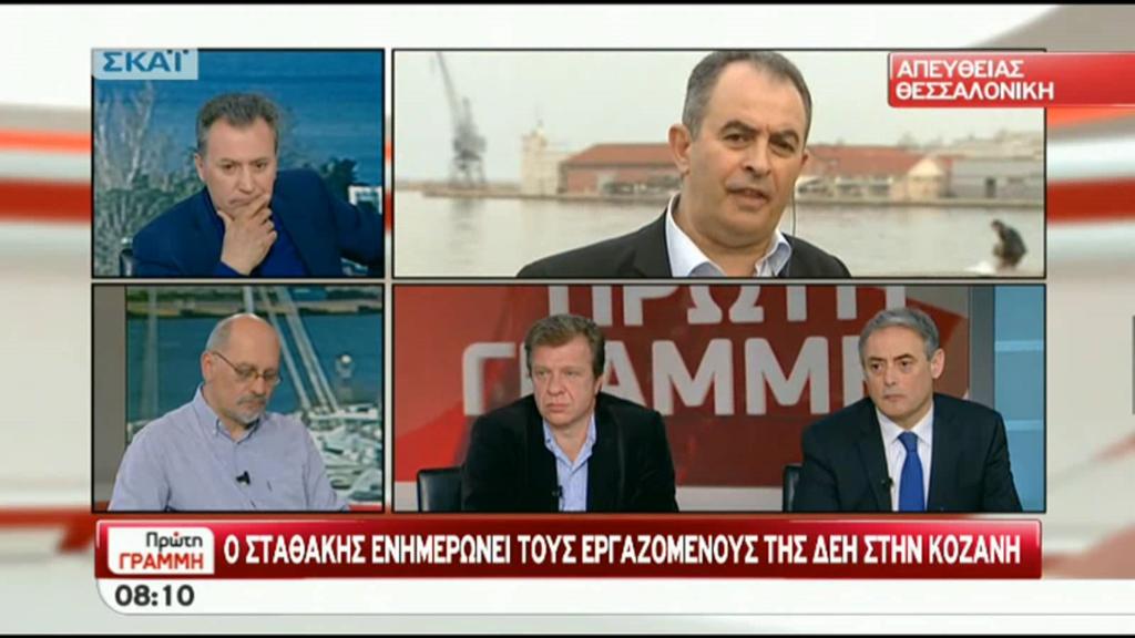 """Γ. Αδαμίδης στην """"Πρώτη ΓΡΑΜΜΗ"""" του ΣΚΑΪ για τις εξελίξεις στο θέμα του ξεπουλήματος της ΔΕΗ"""