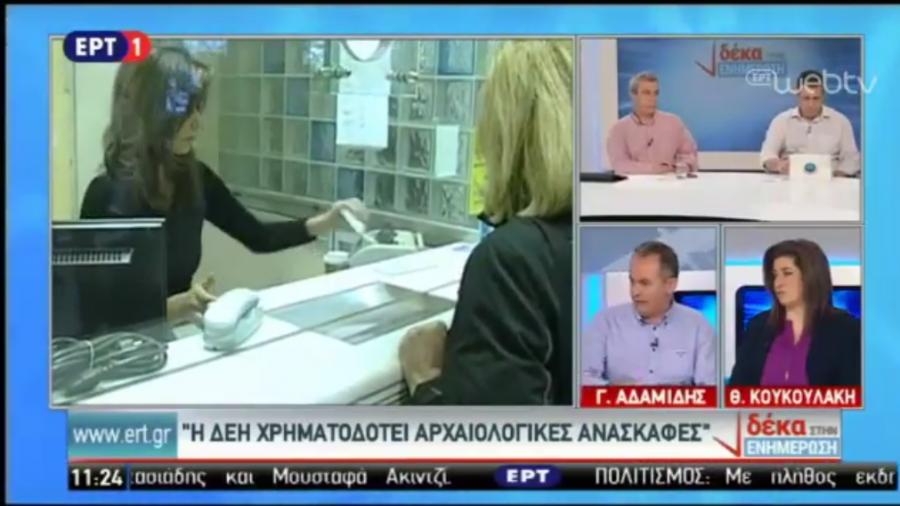 """""""Πάνω απο 100 εκατ. ευρω έδωσε η ΔΕΗ για αρχαιολογικές ανασκαφές τα τελευταία χρόνια"""""""