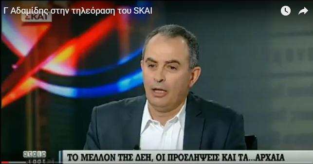 «Θα αντισταθούμε μαζί με τον Ελληνικό λαό στην πώληση μονάδων της ΔΕΗ»