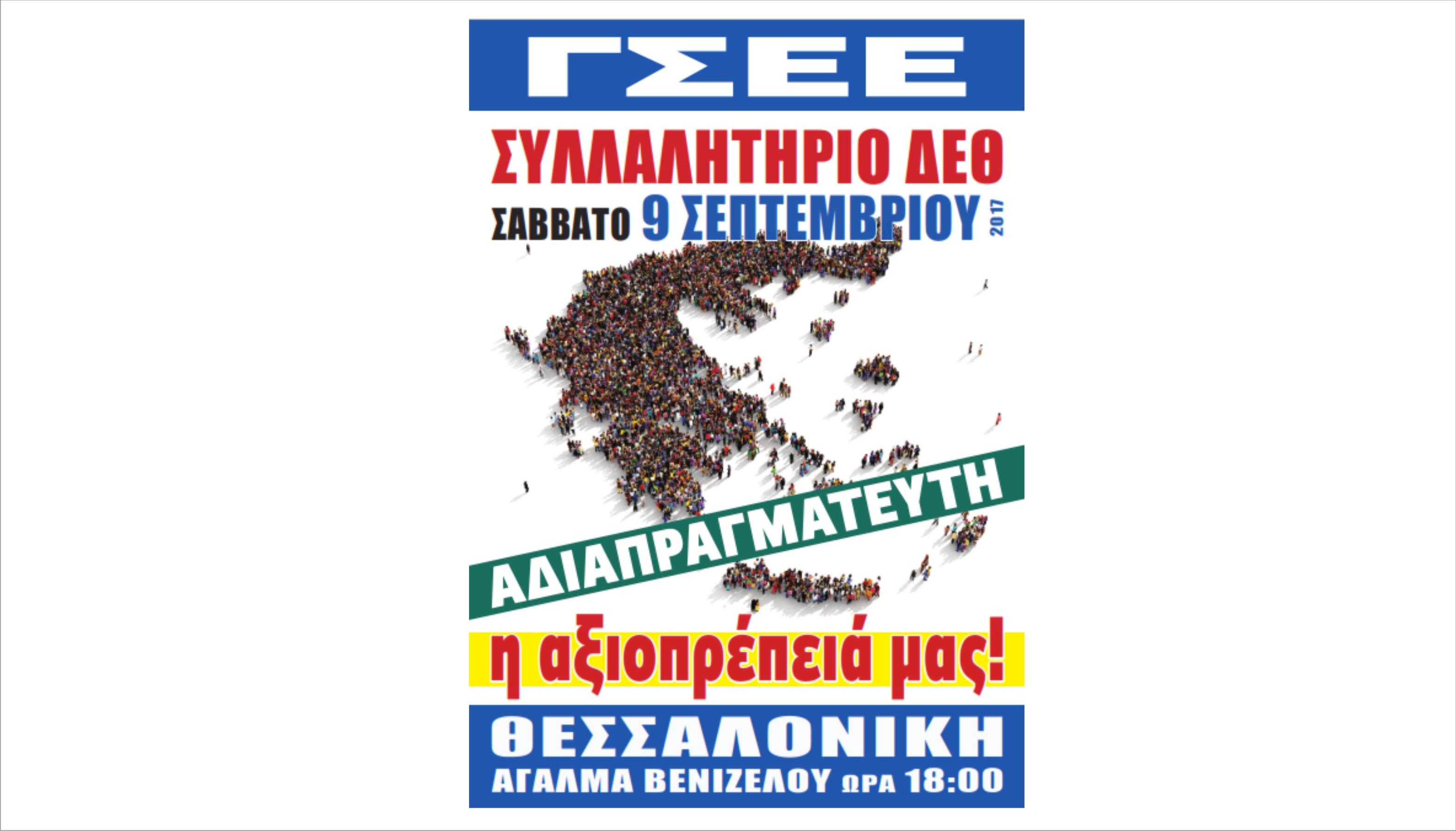 Διαδηλώνουμε και Διεκδικούμε  την ανατροπή των πολιτικών της ύφεσης και  την ακύρωση των σχεδίων εκποίησης του Εθνικού πλούτου