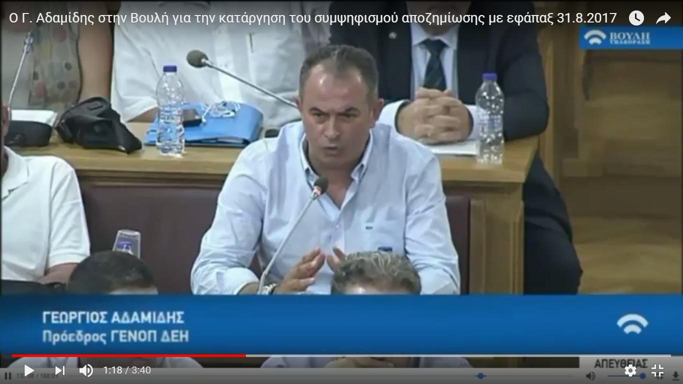 Ο Γ. Αδαμίδης στην Βουλή για την κατάργηση του συμψηφισμού αποζημίωσης με εφάπαξ 31.8.2017