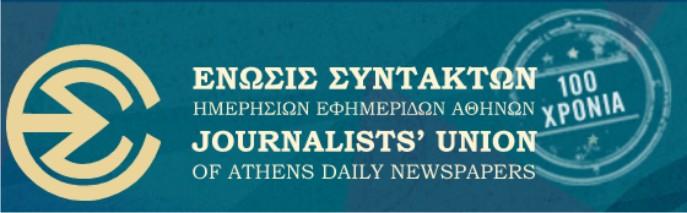 Είμαστε αλληλέγγυοι στον αγώνα των δημοσιογράφων