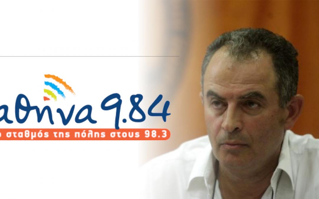 Ο Γ. Αδαμίδης στον Αθήνα 984 και στον δημοσιογράφο Άρη Τόλιο για τις ρευματοκλοπές
