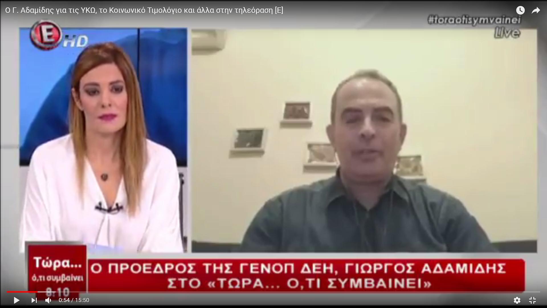 Ο Γ. Αδαμίδης για τις ΥΚΩ, το Κοινωνικό Τιμολόγιο και άλλα στην τηλεόραση του EPSILON