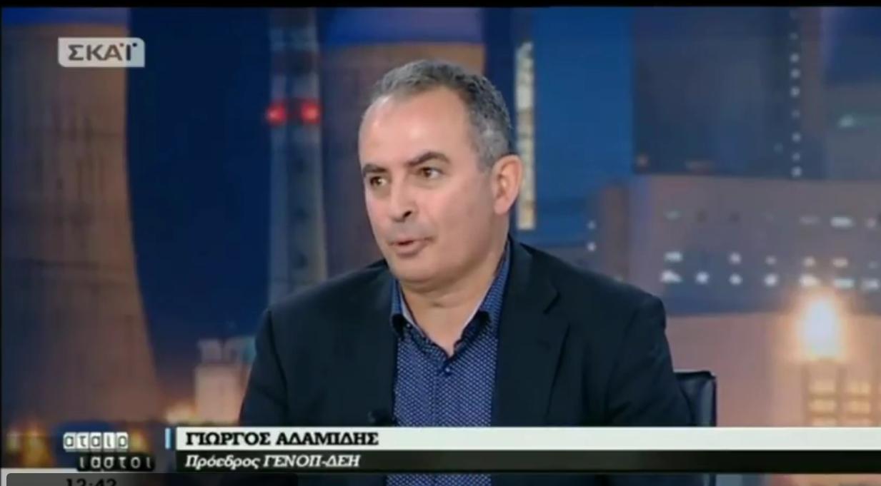 """Ο πρόεδρος της ΓΕΝΟΠ/ΔΕΗ στην εκπομπή """"Αταίριαστοι"""" του ΣΚΑΪ"""