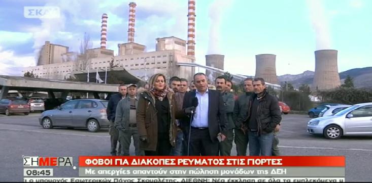 «Η Δυτική Μακεδονία στηρίζει τον αγώνα ενάντια στην πώληση των λιγνιτικών μονάδων»