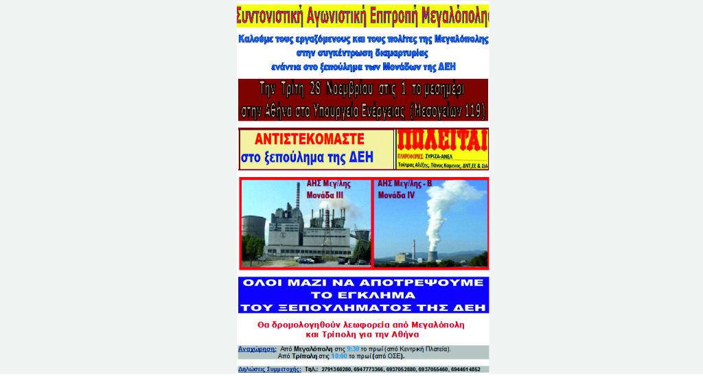 Η Συντονιστική Αγωνιστική Επιτροπή Μεγαλόπολης για τη συγκέντρωση διαμαρτυρίας της Τρίτης 28 Νοέμβρη