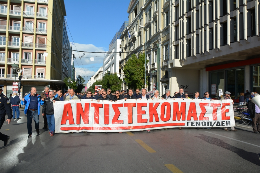 Συγκέντρωση Διαμαρτυρίας και πορεία προς τη Βουλή ενάντια στο Ξεπούλημα της ΔΕΗ