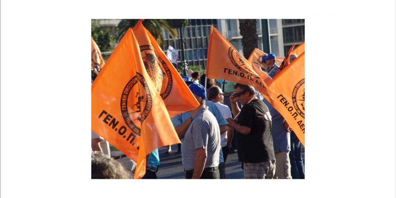 48ωρες επαναλαμβανόμενες απεργίες  από το πρωί ( 00:01') της 23ης /4/2018