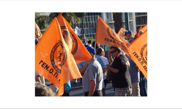 14 Δεκεμβρίου – 24ωρη Προειδοποιητική απεργία