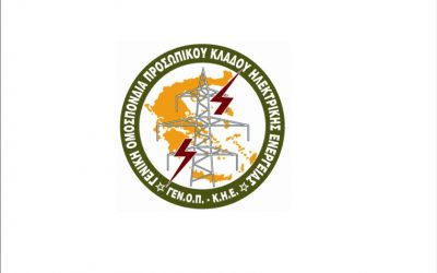 24ωρη Απεργία ενάντια στο αντεργατικό νομοσχέδιο αποφάσισε σε έκτακτη συνεδρίαση το διοικητικό συμβούλιο της ΓΕΝΟΠ/ΔΕΗ