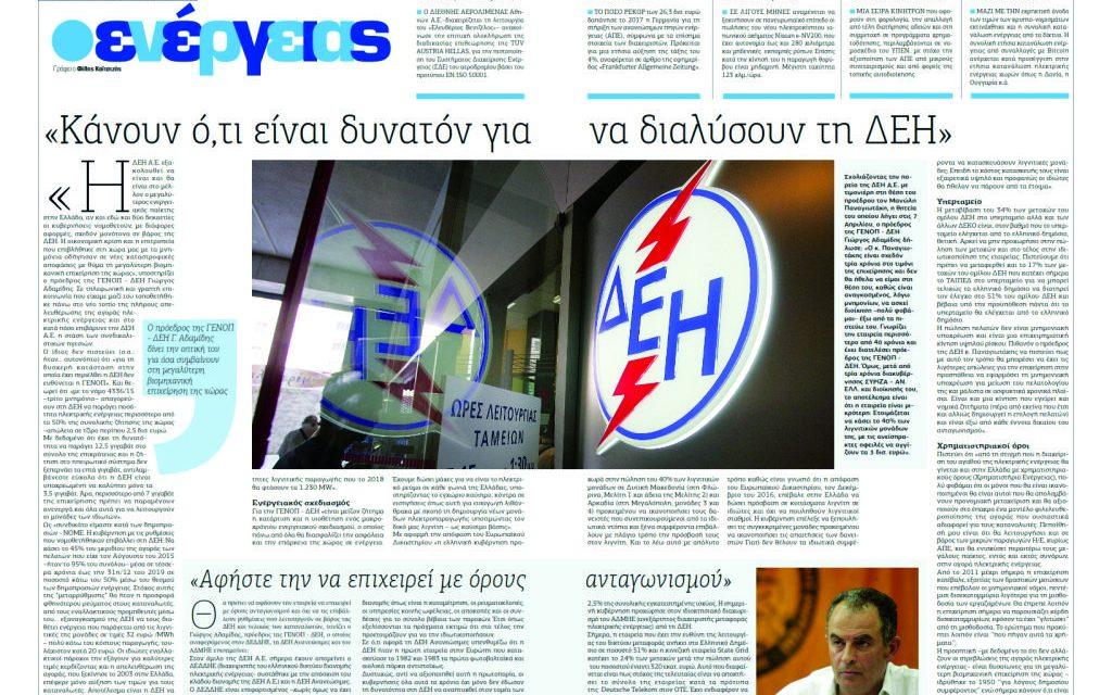 Συνέντευξη του Γ. Αδαμίδη στον Φίλη Καϊτατζή για τη στήλη «Παρατηρητήριο ενέργειας» στο AXIA news