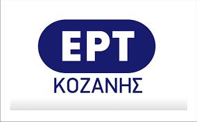 23/2/2018 Συνέντευξη Γ. Αδαμίδη στην ΕΡΤ Κοζάνης και στο δημοσιογράφο Α. Μαυρίδη