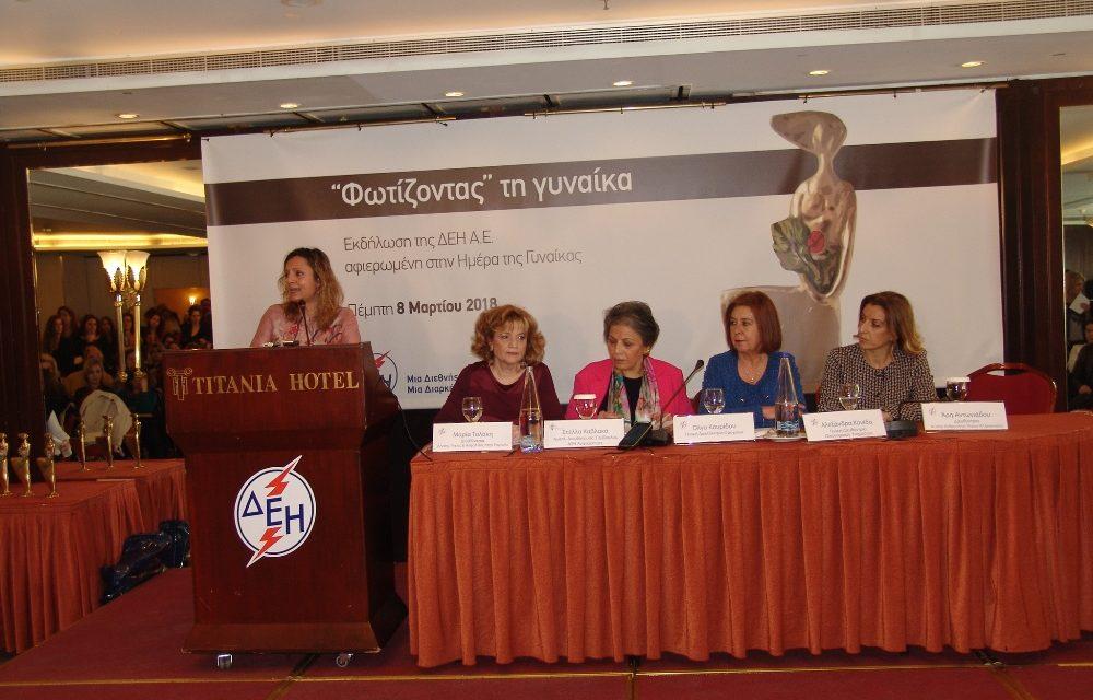 """""""Φωτίζοντας"""" τη Γυναίκα – Εκδήλωση της ΔΕΗ αφιερωμένη στην Ημέρα της Γυναίκας"""
