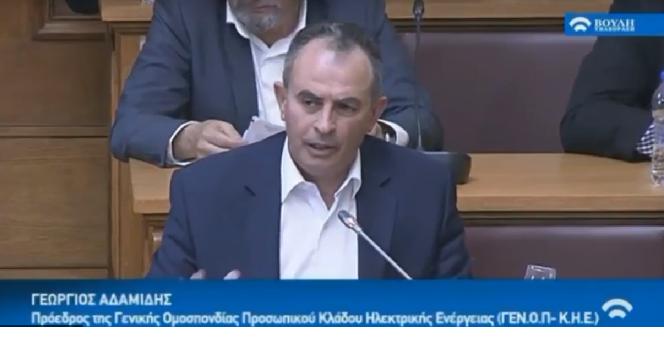 Ο πρόεδρος της ΓΕΝΟΠ/ΔΕΗ στην επιτροπή της Βουλής: Το σχέδιο νόμου καταστρέφει συνολικά τη ΔΕΗ