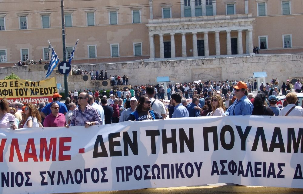 """Συλλαλητήριο ενάντια στο """"εθνικό έγκλημα"""""""