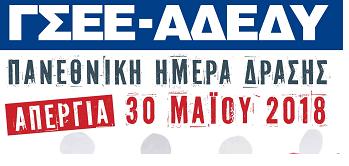 30 Μαΐου – Συμμετέχουμε στη Γενική Απεργία, Απεργούμε ενάντια στην Ανεργία και τη Λιτότητα , Διαδηλώνουμε ενάντια στη διάλυση της ΔΕΗ