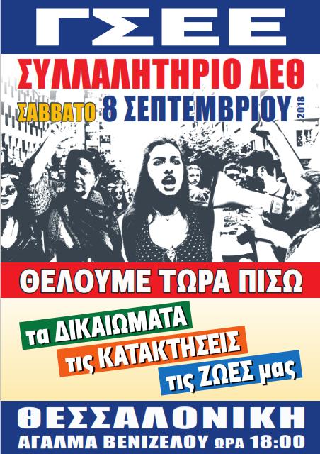 Θέλουμε πίσω τα εργατικά δικαιώματα !
