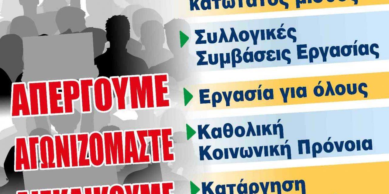 Απεργία ΓΣΕΕ , 28 Νοεμβρίου