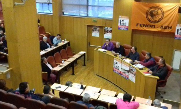Συνεδρίαση Διοικητικού Συμβουλίου ΓΕΝΟΠ/ΔΕΗ – 13/12/2018