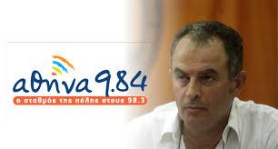 Συνέντευξη του προέδρου της ΓΕΝΟΠ/ΔΕΗ-ΚΗΕ στο ρ/σ Αθήνα984 σχετικά με την παράταση υποβολής προτάσεων για την πώληση των λιγνιτικών μονάδων