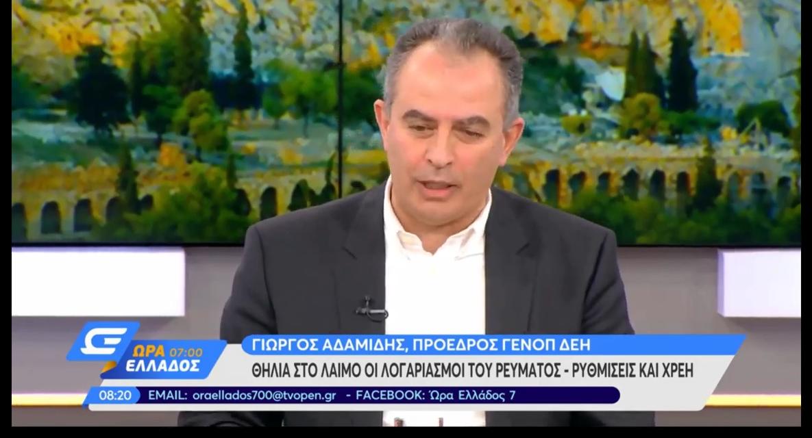 Ο πρόεδρος της ΓΕΝΟΠ/ΔΕΗ στο Open TV