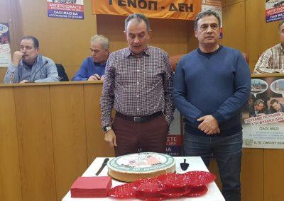 Κοπή πίτας 2019
