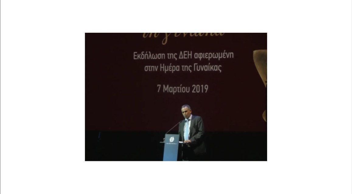 Εκδήλωση για την Ημέρα της Γυναίκας – Χαιρετισμός προέδρου ΓΕΝΟΠ/ΔΕΗ