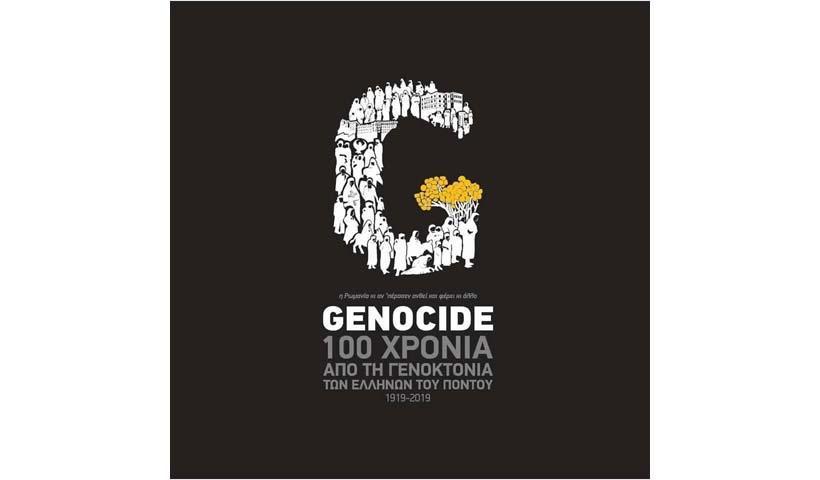 Ένας αιώνας από τη Γενοκτονία του Ποντιακού Ελληνισμού