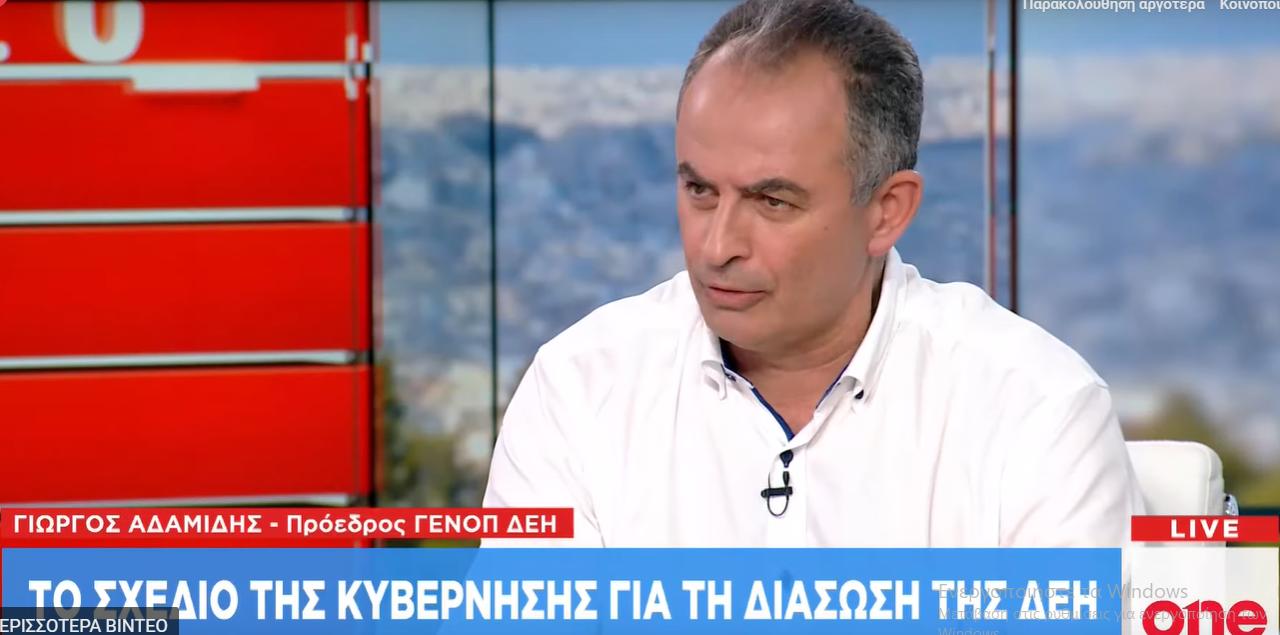 """Πρόεδρος ΓΕΝΟΠ/ΔΕΗ στο One TV:  """"Δεν μπορεί να περάσει η ιδιωτικοποίηση της ΔΕΗ"""""""