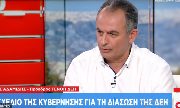 Πρόεδρος ΓΕΝΟΠ/ΔΕΗ στο One TV:  «Δεν μπορεί να περάσει η ιδιωτικοποίηση της ΔΕΗ»
