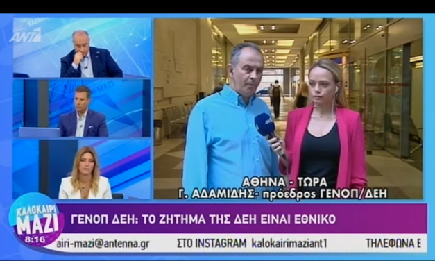 Ο πρόεδρος της ΓΕΝΟΠ/ΔΕΗ, Γ. Αδαμίδης στον ΑΝΤΕΝΝΑ, στις 18/7/2019