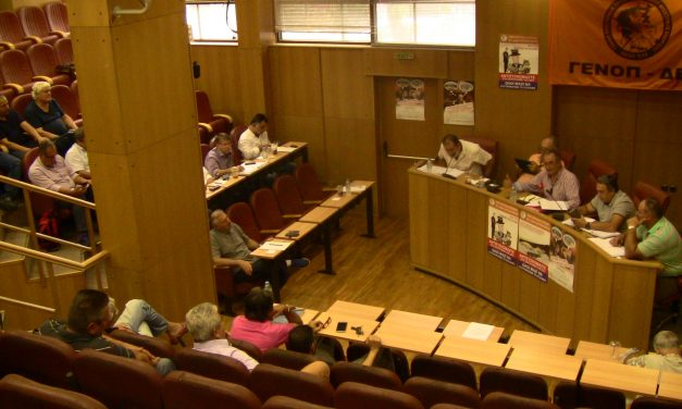 Συνεδρίαση Διοικητικού Συμβουλίου της ΓΕΝΟΠ/ΔΕΗ