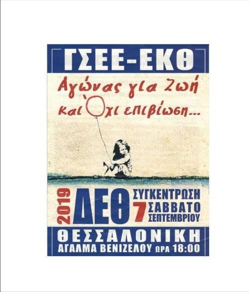 7 Σεπτεμβρίου – Συλλαλητήριο Εργαζομένων στη Θεσσαλονίκη