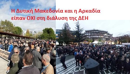 """Πρόεδρος ΓΕΝΟΠ/ΔΕΗ : Η Δυτική Μακεδονία και η Αρκαδία είπαν """"κάτω τα χέρια"""" απο τη ΔΕΗ"""