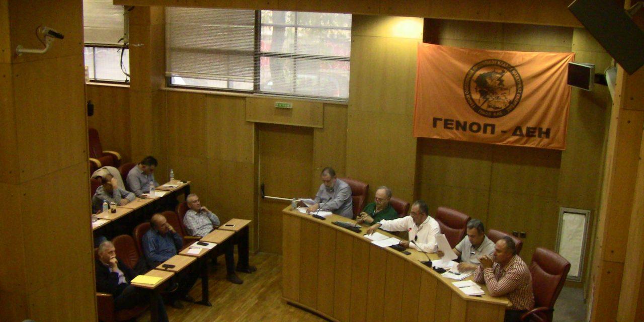 Έκτακτο Διοικητικό Συμβούλιο της ΓΕΝΟΠ/ΔΕΗ – Ζωντανή μετάδοση