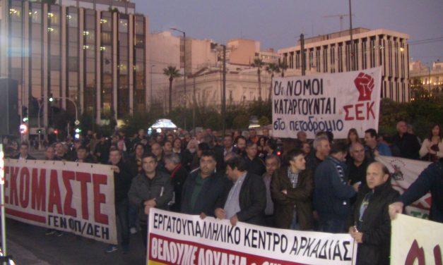 Συλλαλητήριο ενάντια στο σ/ν που διαλύει τη ΔΕΗ
