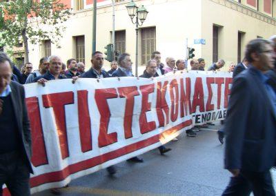 Συλλαλητήριο ΓΕΝΟΠ/ΔΕΗ